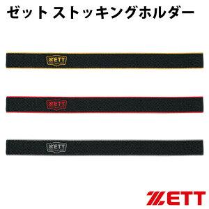 ゼット(ZETT)ストッキングホルダー【野球・ソフト】ソックスホルダーベルトバンド(BOX150)