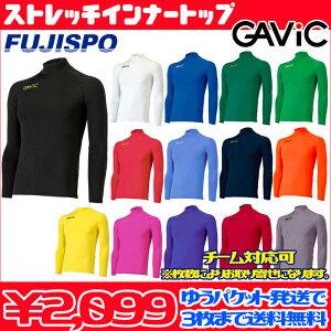 ストレッチインナートップ【ガビック/GAViC】(ga8301)ガビック長袖インナーシャツ