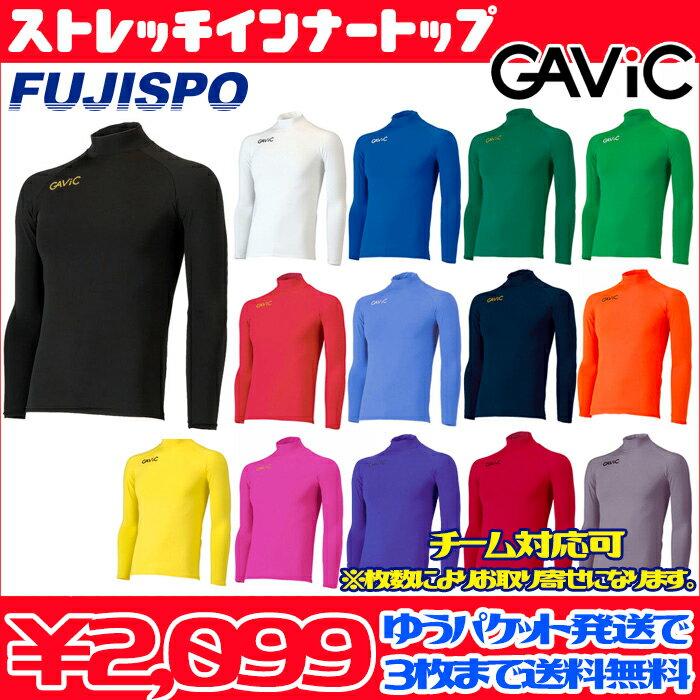 ストレッチインナートップ (GA8301)ガビック(GAViC) 長袖インナーシャツ フィットインナー【こちらの商品はゆうパケット発送になります 3枚まで】