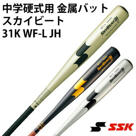 エスエスケイ(SSK) 中学硬式用 金属バット スカイビート31K WF-L JH【野球・ソフト】中学生硬式 金属 バット オールラウンド (SBK31JH16)