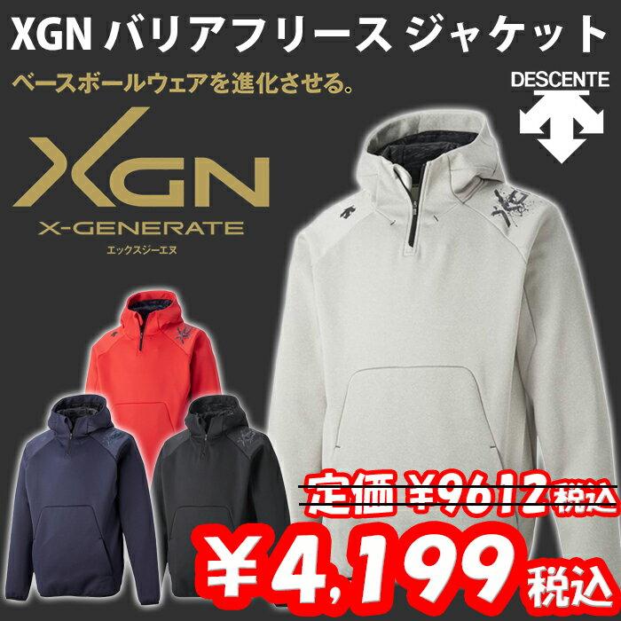 デサント(DESCENTE) XGN バリアフリース ジャケット フード付き【野球・ソフト】トレーニングウェア パーカー フリース (DBX3760A)