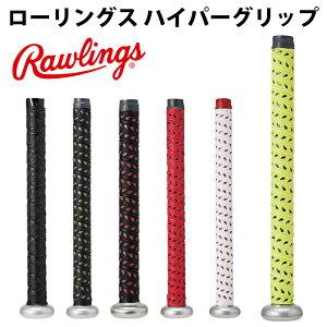 ローリングス(Rawlings)ハイパーグリップグリップテープ【野球・ソフト】バット用グリップテープ(EACB8F01)