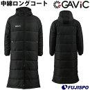 中綿ロングコート(GA3107)ガビック(GAViC)ベンチコートロングコート中綿コート