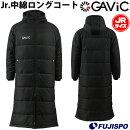 Jr.中綿ロングコート(GA3607)ガビック(GAViC)ジュニアベンチコートロングコート中綿コート