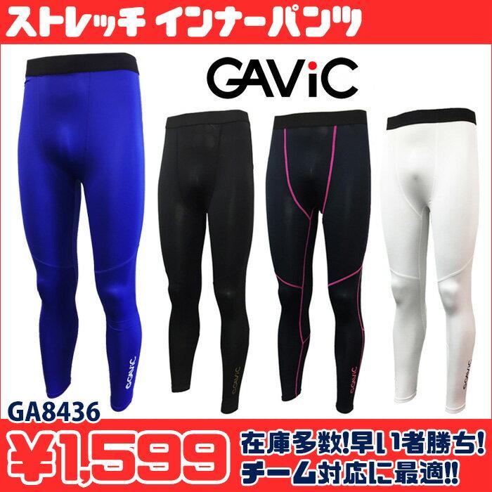 ストレッチ インナーパンツ(GA8436) 【ガビック/GAViC】ガビック インナースパッツ ロングスパッツ フィットパンツ【フジスポオリジナル】