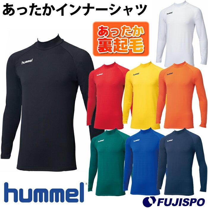 あったかインナーシャツ (HAP5147)ヒュンメル(hummel) 長袖インナーシャツ 裏起毛インナー 【こちらの商品はゆうパケット発送になります 1枚まで】送料無料