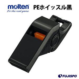 PEホイッスル黒(RA0050K)モルテン(Molten)ホイッスルレフェリーアクセサリ審判用品