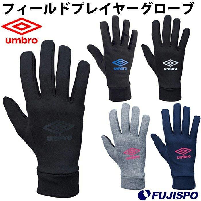 フィールドプレイヤーグローブ (UUAMJD52)アンブロ(umbro) フィールドグローブ 手袋 防寒アイテム【防寒対策】