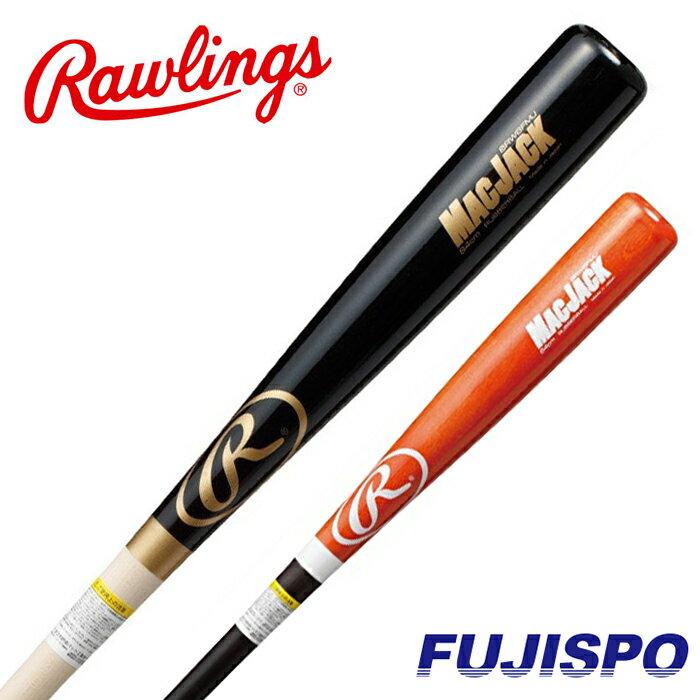 ローリングス(Rawlings) 軟式用 木製バット MAC JACK【野球・ソフト】軟式 木製 バット ハードメイプル (BRW8FMJ)