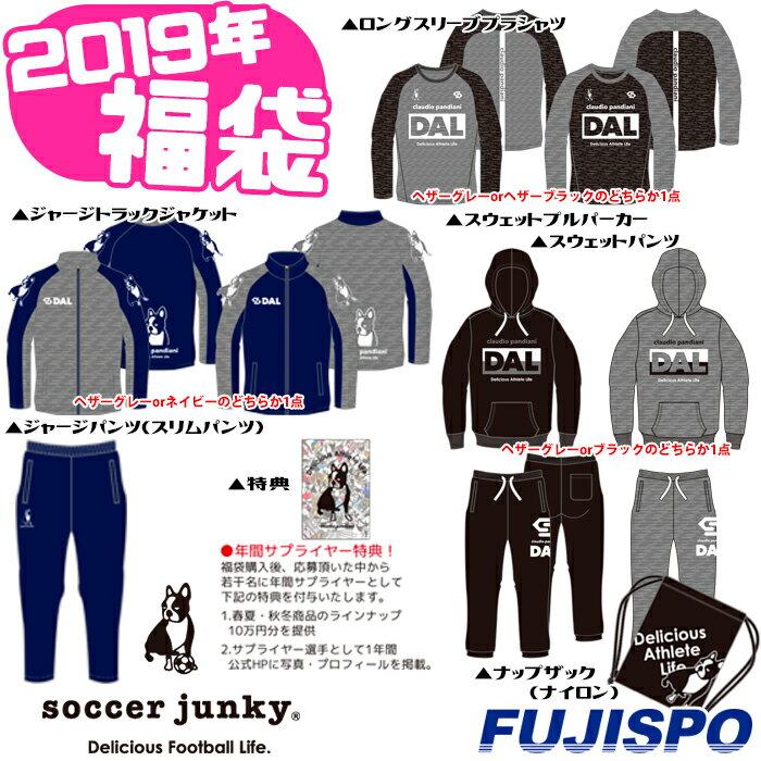 サッカージャンキー 2019年 福袋 (HB027)サッカージャンキー(soccer junky) 福袋 ハッピーバック ラッキーバッグ ウェアセット【2019年福袋】