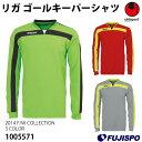 リガ ゴールキーパーシャツ(1005571)【ウールシュポルト/uhlsport】ウールシュポルト キーパーシャツ キーパーウェア