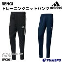 RENGI トレーニングニットパンツ(BVX01)【アディダス/adidas】アディダス ジャージパンツ