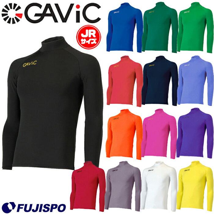 ジュニア ストレッチインナートップ (GA8801)ガビック(GAViC) ジュニア 長袖インナーシャツ フィットインナー【ゆうパケット発送になります※お届けまでに1週間程かかる場合がありま】