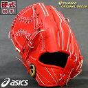 ゴールドステージ 硬式 オーダー グラブ フジスポオリジナルオーダー アシックス(asics) 【野球・ソフト】 投手 ピッ…