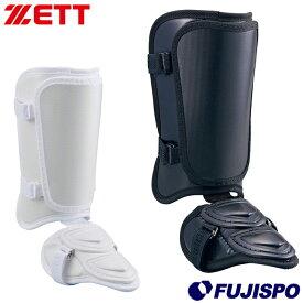 ゼット(ZETT) 軽量 レッグガード 左右兼用【野球・ソフト】打者用 プロテクター 防具 (BLL319)