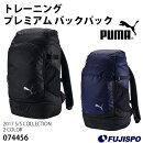 トレーニングプレミアムバックパック(074456)【プーマ/PUMA】プーマバックパックリュック