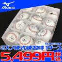 ミズノ 高校 硬式練習球 (1BJBH43500)【ミズノ/mizuno】硬式野球用 【野球・ソフト】硬式ボール 練習球 1ダース