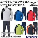 ムーヴトレーニングクロスシャツ&パンツセット(P2MC6022-P2MD6024)【ミズノ/Mizuno】ミズノ ジャージ上下セット