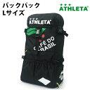 バックパック L(SP101L)【アスレタ/ATHLETA】アスレタ バックパック リュック