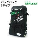 バックパック S(SP101S)【アスレタ/ATHLETA】アスレタ バックパック リュック
