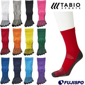フットボール 5本指 クルーソックス (FOOTBALLCREW5FINGER)タビオスポーツ(Tabio Sports) (072140014)サッカーストッキング ソックス 靴下 スポーツソックス