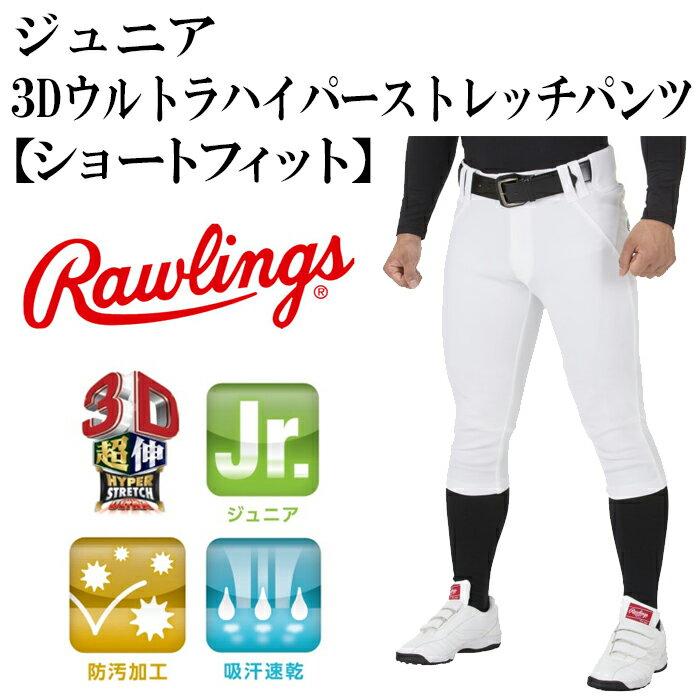 【ローリングス/rawlings】ジュニア 3Dウルトラハイパーストレッチパンツ 【ショートフィット】【野球・ソフト】ジュニア キッズ 少年 野球 練習用 ユニフォーム パンツ(APP7S01J)