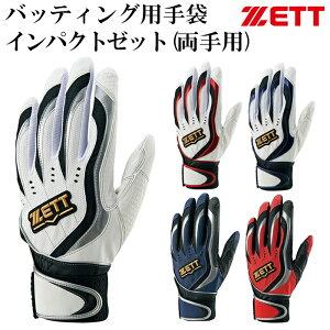 【ゼット/ZETT】バッティング用手袋インパクトゼット(両手用)【野球・ソフト】バッティンググローブバッティング手袋バッティンググラブ(BG997)バッティング用手袋インパクトゼット(両手用)