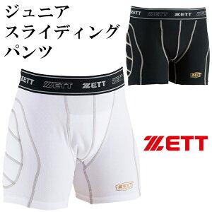 【ゼット/ZETT】ジュニアスライディングパンツ【野球・ソフト】ジュニアキッズ少年スライディングパンツスラパンアンダーパンツ(BP23J)