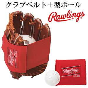 【ローリングス/rawlings】グラブベルト+型ボール【野球・ソフト】グラブベルト保型ベルトグラブキーパー型ボールグローブお手入れ用品(EAOL5S09)