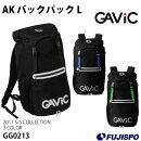 AKバックパックL(GG0213)【ガビック/GAViC】ガビックバックパックリュック