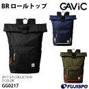 BRロールトップ(GG0217)【ガビック/GAViC】ガビックバックパックリュック
