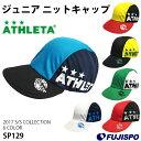 ジュニア ニットキャップ(SP129)【アスレタ/ATHLETA】アスレタ キャップ 帽子
