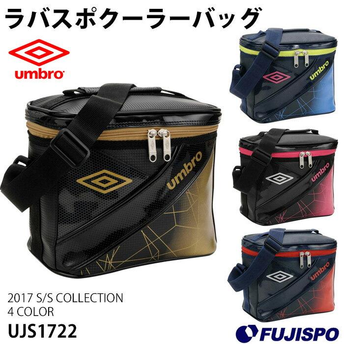 ラバスポクーラーバッグ(UJS1722)【アンブロ/umbro】アンブロ クーラーバッグ