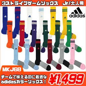 3ストライプゲームソックス(MKJ68)【アディダス/adidas】アディダスサッカーストッキングソックス靴下