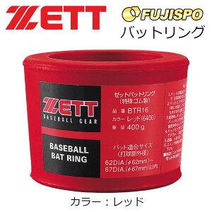 ゼット(ZETT)バットリング【野球・ソフト】バットアクセサリーレッド(btr16)