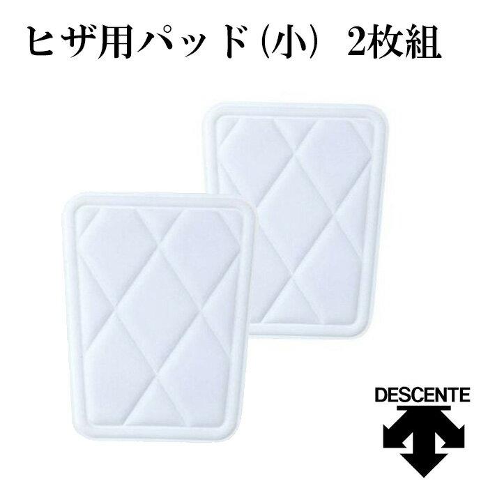 【デサント/DESCENTE】ヒザ用パッド(小)[C-023] 2枚組【野球・ソフト】パッド ひざパッド スライディングパッド 補強パッド(JR-2MAIKUMI)