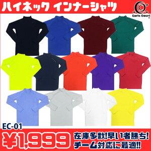 ハイネックインナーシャツ(ec-01)【アールズコート/Earlscourt】アールズコート長袖インナーシャツ