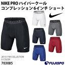 NIKE PRO ハイパークール コンプレッション 6インチ ショート(703085)【ナイキ/NIKE】ナイキ インナーパンツ ショートスパッツ