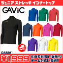 ジュニア ストレッチ インナートップ(GA8801) 【ガビック/GAViC】ガビック ジュニア フィットインナー