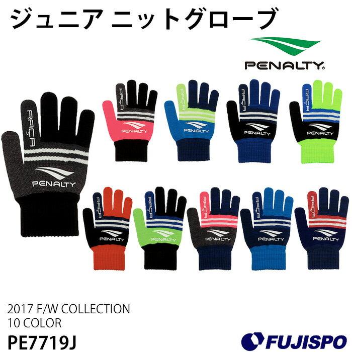 ジュニア ニットグローブ(PE7719J)【ペナルティ/PENALTY】ペナルティ ジュニア 手袋 防寒具