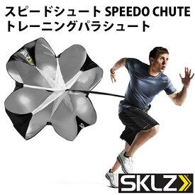 スピードシュート SPEEDO CHUTE トレーニングパラシュート【スキルズ/SKLZ】トレーニング器具 ミニパラシュート(001250)