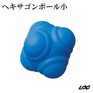 【UNIX/ユニックス】ヘキサゴンボール小【野球・ソフト】トレーニングボール6面体ボールキャッチング練習(BX75-96)