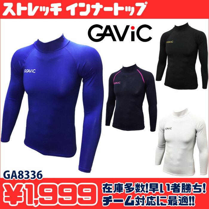 ストレッチ インナートップ(GA8336) 【ガビック/GAViC】ガビック 長袖インナーシャツ フィットインナー【フジスポオリジナル】