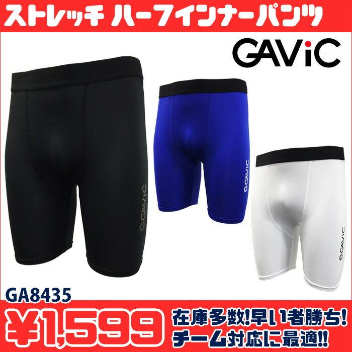 ストレッチ ハーフインナーパンツ(GA8435)【ガビック/GAViC】ガビック インナースパッツ ハーフスパッツ フィットパンツ