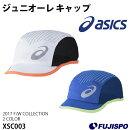 ジュニオーレキャップ(XSC003)【アシックス/asics】アシックスキャップ帽子