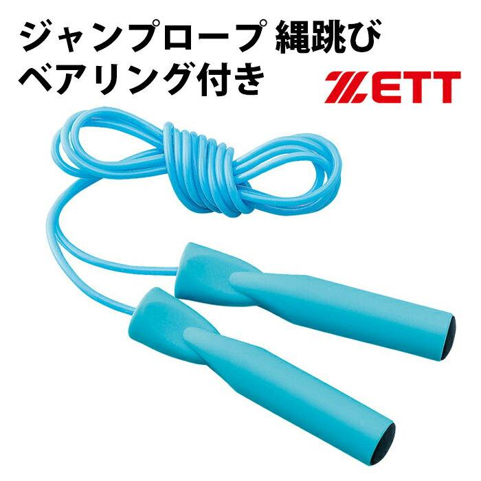 ジャンプロープ ベアリング付き【ゼット/ZETT】縄跳び とび縄 トレーニングロープ(ZS3503)