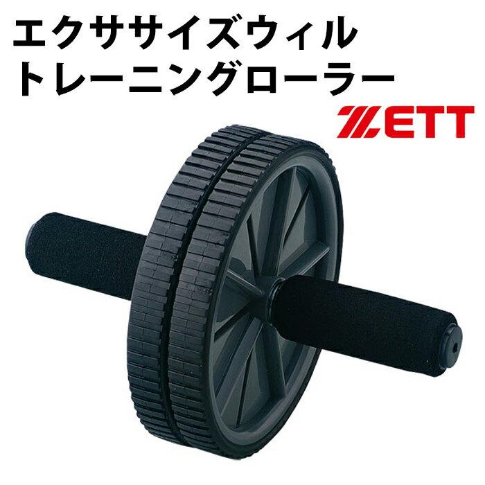 エクササイズウィル トレーニングローラー【ゼット/ZETT】腹筋トレーニング用品 ローラー(ZS3700)