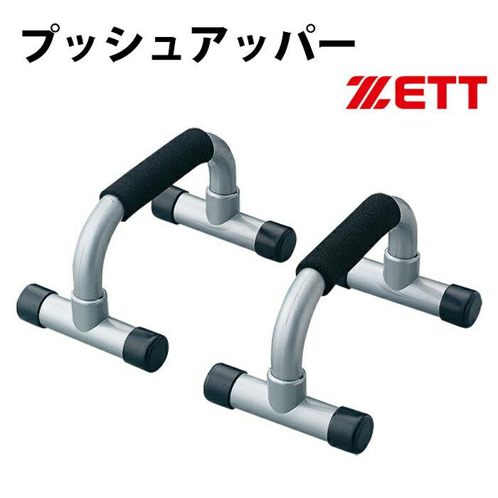 プッシュアッパー【ゼット/ZETT】トレーニング用品(ZS3701)