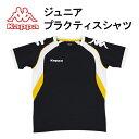 ジュニア プラクティスシャツ(KF6A2TS01)【カッパ/Kappa】カッパ ジュニア トレーニングシャツ プラクティスシャツ 半袖