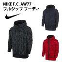 NIKE F.C. AW77 フルジップ フーディ(688011)【ナイキ/NIKE】ナイキ スウェット ジップパーカー